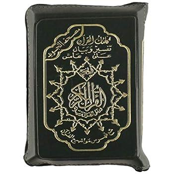 Coran tajweed 8 X 12 - zipper  (lecture warsh) - (Arabe)