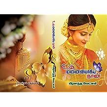 உன் மனைவியாகிய நான் (Tamil Edition)
