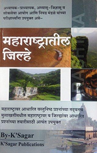 K Sagar Maharashtratil Jilhe