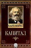 Капитал (Russian Edition)