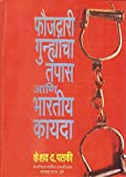 Criminal investigation And Law [Marathi Book]