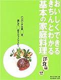 Kihon no katei ryōri : oishiku dekiru kichin to wakaru Yōshiyokuhen purasu chiyūka 10Pin