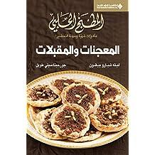 المطبخ الحلبي - المعجنات والمقبلات (Arabic Edition)