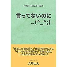 Itte Nainoni: Faked Saying We love Japan (Japanese Edition)