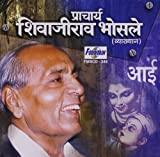 #4: Prachrya Shivajirao Bhosle (Vaikhyan) Aai