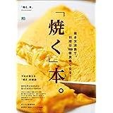 「焼く」本。[雑誌] エイムック (Japanese Edition)