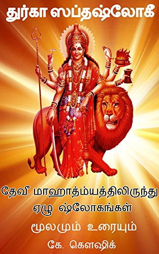 Durga Saptashloki The Seven Verses from Devi Mahathmyam (tamil):  Transliteration, Translation and commentary (Tamil Edition)