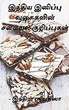 இந்திய இனிப்பு வகைகளின் சமையல் குறிப்புகள் (1) (Tamil Edition)