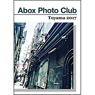 Abox Photo Club  Toyama 2017 Boro Foto Kaiketu Series (Japanese Edition)