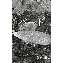 bird (Japanese Edition)