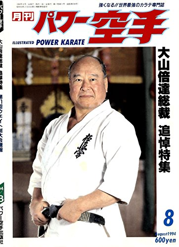 monthly-power-karate-illustrated-august-1994-kyokushin-karate-collection-japanese-edition