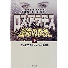 ロス・アラモス 運命の閃光〈下〉 (Hayakawa Novels)