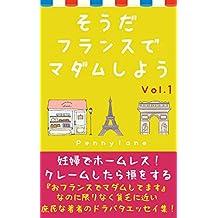 Souda France de Madame shiyou (Japanese Edition)