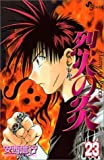 Flame of Recca 23 [Japanese Edition] (Flame of Recca)