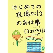 hajimete no genbakankoku no osigoto: 3 koma irasuto (Japanese Edition)