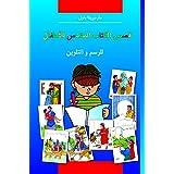Kinder-Mal-Bibel (Arabisch): Zum Ausmalen und Vorlesen