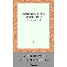 kokusaiiryoueigokentei tangosyuu beishikku (Japanese Edition)