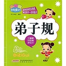 弟子规(国学启蒙书系列) (Chinese Edition)