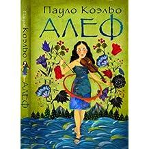 Aleph (russische Ausgabe)