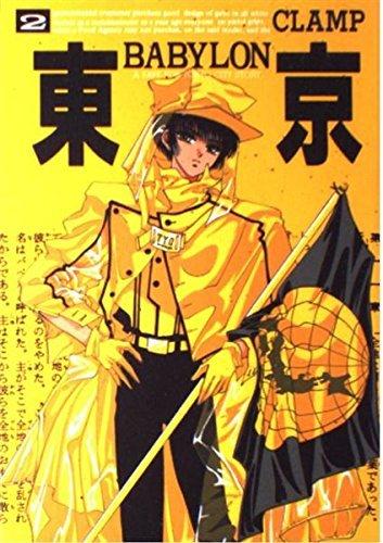 Tokyo Babylon Vol. 2 (Toukyou Baabiron) (in Japanese)