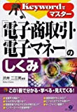 How the master e-commerce and electronic money in the Keyword (2001) ISBN: 4883991318 [Japanese Import]