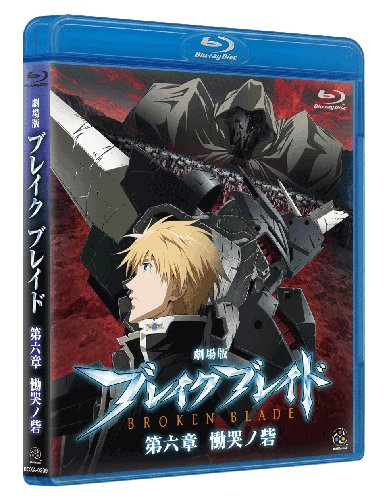 Theatrical Anime: Broken Blade Chapter 6: Enclave of Lamentations (Dokoku no Toride) [Blu-ray]