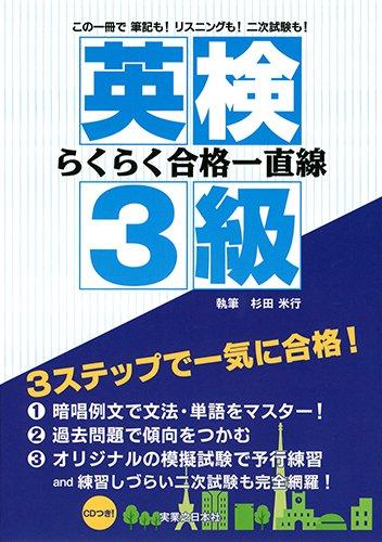 Eiken sankyu rakuraku gokaku icchokusen : Kono issatsu de hikki mo risuningu mo niji shiken mo.