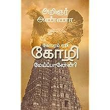 கோபுரம் ஏறிக் கோழி மேய்ப்பானேன்?: பேரறிஞர் அண்ணாவின் கட்டுரைகள் - தொகுதி ஐந்து (Tamil Edition)