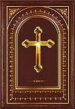 ALTE BIBEL: Edle christliche Glückwunschkarte/Einladungskarte zur Konfirmation/Kommunion oder Hochzeit. Mit partieller Goldprägung - inklusive passendem Seidenpapier-Umschlag.