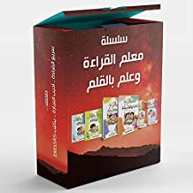 Moalem Alqeraa Series 6 Books