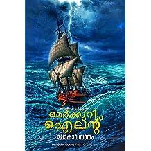 Mercury Island Malayalam Novel
