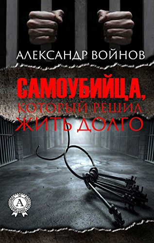 Самоубийца, который решил жить долго (Russian Edition)