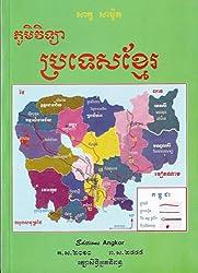 Géographie du pays khmer