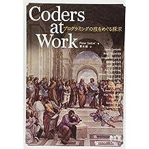 Coders at Work : puroguramingu no waza o meguru tankyū