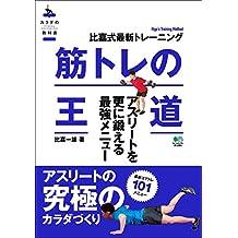 筋トレの王道[雑誌] エイムックシリーズ (Japanese Edition)