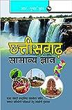 Chhattisgarh General Knowledge