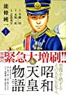 Empereur du Japon, tome 1 par Eifuku