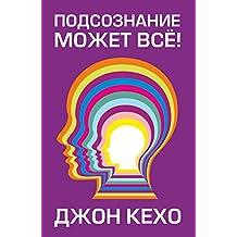 Подсознание может всё! (Популярная психология) (Russian Edition)