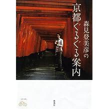 Morimi tomihiko no kyōto guruguru annai