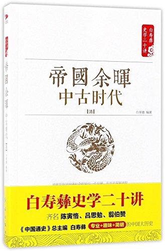 白寿彝史学二十讲系列:传说与真实 ·上古时代(夏商周春秋战国)