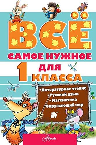 vsio-samoe-nuzhnoe-dlia-uchenikov-1-klassa-in-russian