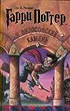 Harry Potter - Tome 1, édition en russe