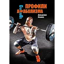 Профили анаболизма: Справочник атлета