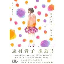 ちよこチョコレート (Feelコミックス)