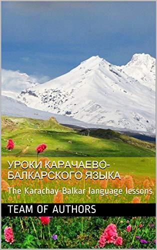 Уроки карачаево-балкарского языка: The Karachay-Balkar language lessons (English Edition)