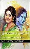 இலக்கணம் மாறுமோ (Tamil Edition)
