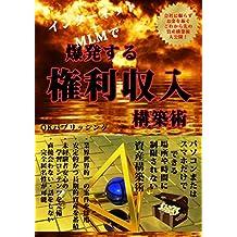 Bakuhatusrukennrishuunyuukoutikujutu: kaishanitayorazuniikiteikutamenosisankouchikujutu (Japanese Edition)