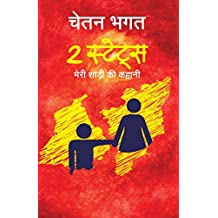 2 States : The Story of My Marriage (Hindi)