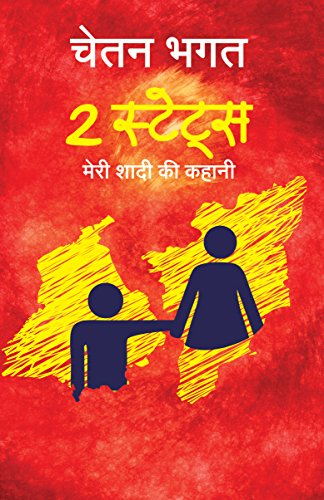 Half Girlfriend Story Pdf