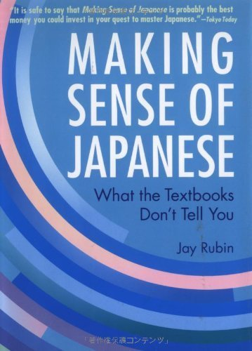 Making Sense of Japanese: What the Textbooks Don't Tell You by Jay Rubin (2002-03-01)